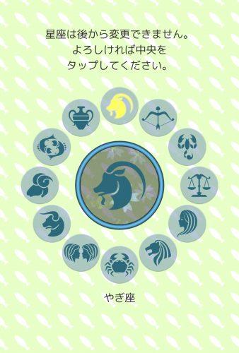 スマホアプリ『ねこどろっぷ~占いまっしぐら!~』3
