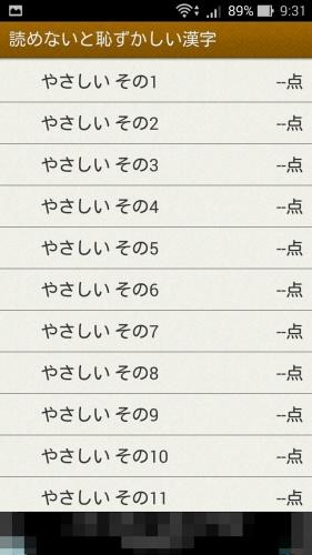 スマホアプリ『読めないと恥ずかしい漢字』TOP2