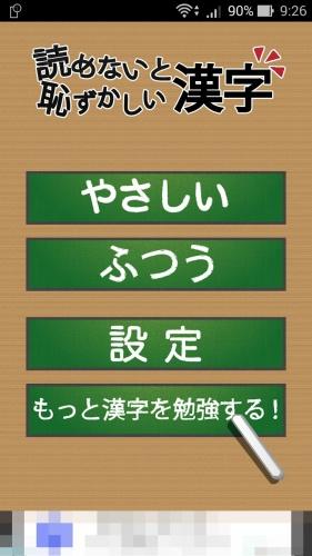 スマホアプリ『読めないと恥ずかしい漢字』TOP