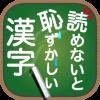 ゲーム感覚で楽しめる無料の漢字クイズアプリ『読めないと恥ずかしい漢字』【Android/ios】