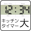 数字が大きくてめっちゃ見やすいキッチンタイマーアプリ『数字が大きいキッチンタイマー』【Android】