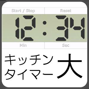 スマホアプリ『数字が大きいキッチンタイマー』