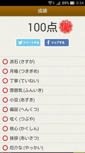 スマホアプリ『読めないと恥ずかしい漢字』成績画面