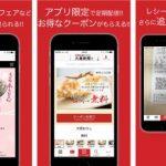 丸亀製麺公式アプリがリニューアル。クーポン機能が追加