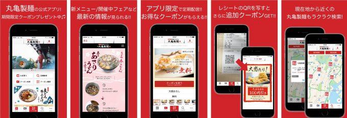 スマホアプリ『丸亀製麺公式アプリ』