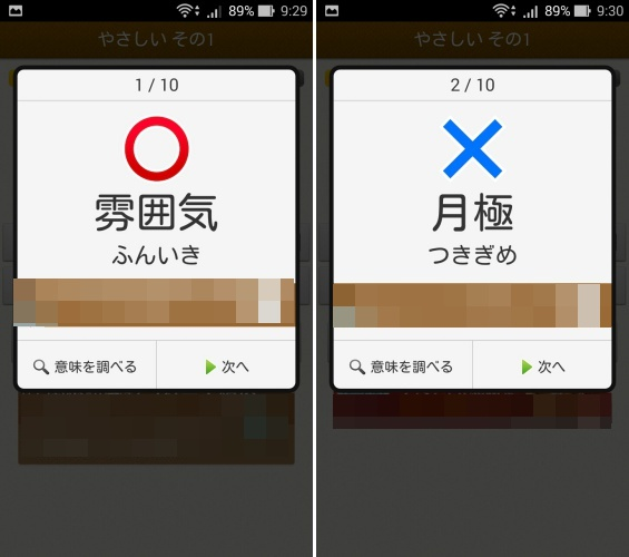 スマホアプリ『読めないと恥ずかしい漢字』正解不正解画面