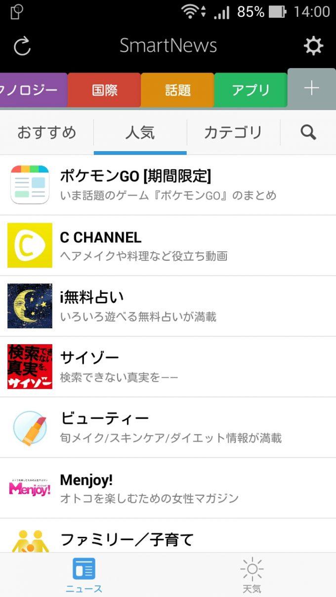 ニュースアプリ『スマートニュース』で『ポケモンGO』チャンネル開設