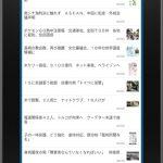 音声ニュースアプリ『アルキキ』が、AmazonのFireタブレットに対応