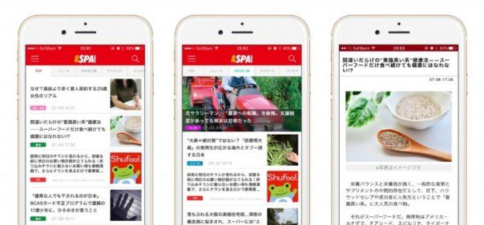 週刊SPA!が運営するニュースサイト「日刊SPA!」