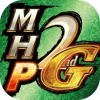 『MONSTER HUNTER PORTABLE 2nd G for iOS』の配信再開!iOS 9.3.2に対応したバージョンを配信