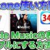 Apple Musicを非表示にする方法【iPhone使い方講座34限目】