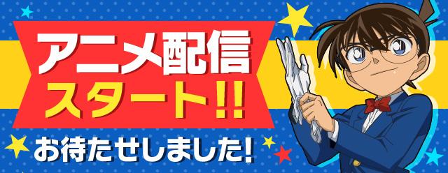 『名探偵コナン公式アプリ』TVアニメの配信開始