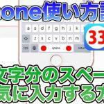 iPhoneの文字入力で全角スペースを一発で入力する方法【iPhone使い方講座33限目】
