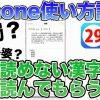 iPhoneの辞書機能を使って読めない漢字を調べる方法【iPhone使い方講座29限目】