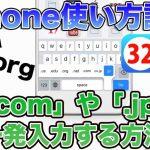 iPhoneで「.com」「.jp」「.net」などをサクッと入力する方法【iPhone使い方講座32限目】