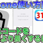 iPhoneのパスコードを好きな桁数で設定する方法【iPhone使い方講座31限目】