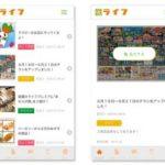 食品スーパー「ライフ」のスマホアプリ『[公式]ライフアプリ』の配信開始。電子チラシ閲覧やお買い得情報のチェック、店舗検索などができるぞ!