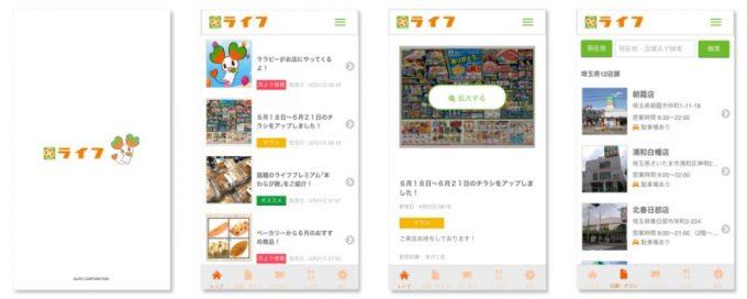 食品スーパー「ライフ」の公式スマートフォンアプリ「[公式]ライフアプリ」