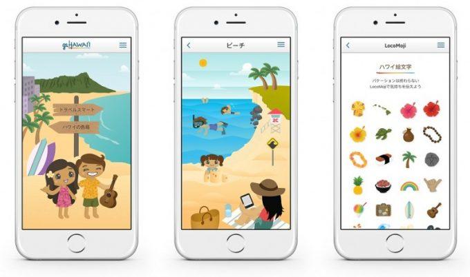 ハワイ旅行のガイドアプリ『GoHawaii』イメージ2