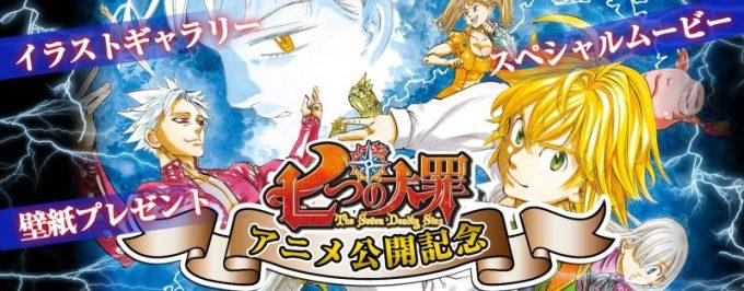 マンガアプリ「マガジンポケット」、『七つの大罪』アニメ公開記念企画1