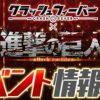 【クラッシュフィーバー】『進撃の巨人』とのコラボイベントが8月10日より開始!期間中ログインで、「リヴァイお掃除ver」がもらえるぞ!