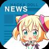 ニュースアプリ『ハッカドール』の公式LINEスタンプが配信開始