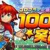 テニスゲーム『白猫テニス』、配信2日で利用者数100万人突破!