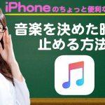 タイマーを使ってiPhoneの音楽を自分が決めた時間に止める方法【iPhone使い方講座41限目】