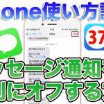 iPhoneのメッセージ通知を個別に停止する方法【iPhone使い方講座37限目】