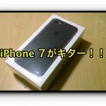 SIMフリー「iPhone 7」128GBのブラックを購入。ブラックは高級感があっていい!ホームボタンは不思議な感じ・・・