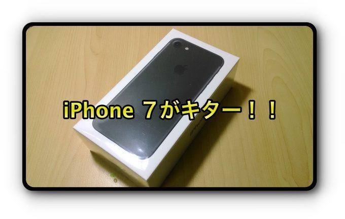 iPhone7 128GB ブラックを購入した