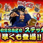 パチスロ『押忍!番長2』のiMessageステッカーアプリ『押忍!番長2 ステッカーパック』が登場!