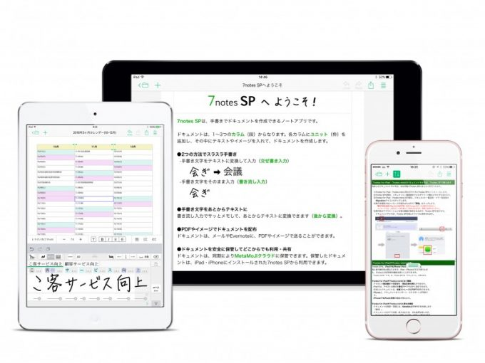iPad:iPhone向けデジタルノートアプリ『7notes SP』