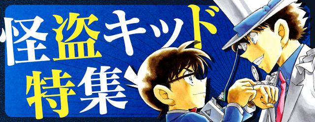 『名探偵コナン公式アプリ』怪盗キッド特集