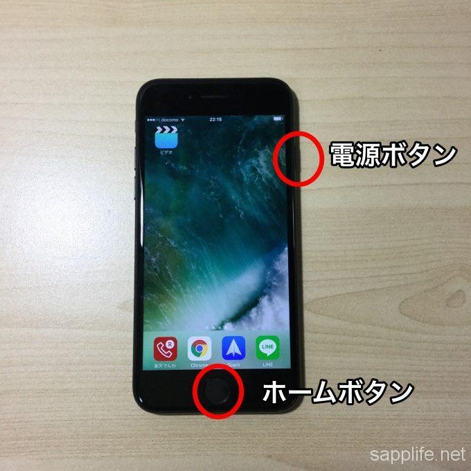 「iPhone 7」「iPhone 7 Plus」のスクリーンショット撮影方法