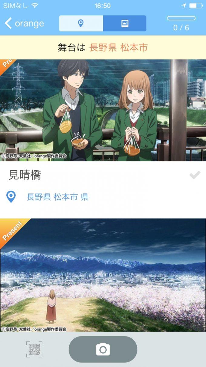 「舞台めぐり」TVアニメ「orange」アプリ画面