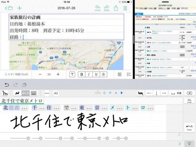 iPad:iPhone向けデジタルノートアプリ『7notes SP』5