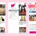 オリジナルニュースを毎日無料配信!ラジオ発のニュースアプリ『TOKYO FM+』 のios版がリリース