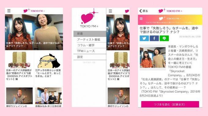 ニュースメディア『TOKYO FM+』のiOSアプリが登場