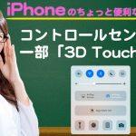 「iOS10」で「コントロールセンター」の一部機能が「3D Touch」に対応してより便利に!【iPhone使い方講座47限目】