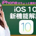 iOSの最新バージョン「iOS10」の新機能を紹介【iPhone使い方講座46限目】