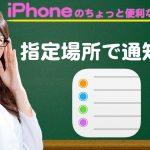 iPhoneのリマインダー機能を使っていろいろなことを忘れないようにしよう!【iPhone使い方講座42限目】