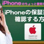いざというときのために知っておきたい、iPhoneの保証期間を確認する方法【iPhone使い方講座44限目】