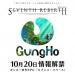 ガンホーが新作RPG『セブンス・リバース』を発表。ティザーサイトも公開