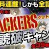 『GetBackers-奪還屋-』全39巻344話が無料!!無料マンガアプリ『マガジンポケット』で全話読破キャンペーン開始!