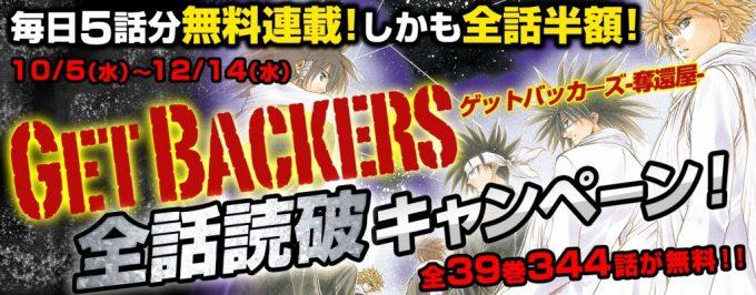 『GetBackers-奪還屋-』全話読破キャンペーン