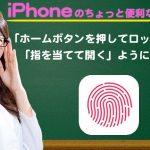 【iOS 10】ロック解除をホームボタンを押す設定から指を当てて開く設定に変更する方法【iPhone使い方講座50限目】