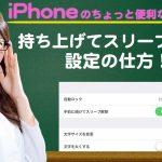 【iOS 10】「iPhone 7」や「iPhone 6s」で使える新機能「手前に傾けてスリープ解除」の設定を変更する方法【iPhone使い方講座48限目】