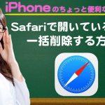 【iOS 10】Safariでタブを全部まとめて閉じる方法【iPhone使い方講座49限目】
