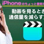 iPhoneのビデオアプリで動画をみるときにデータ通信量を減らす方法【iPhone使い方講座51限目】
